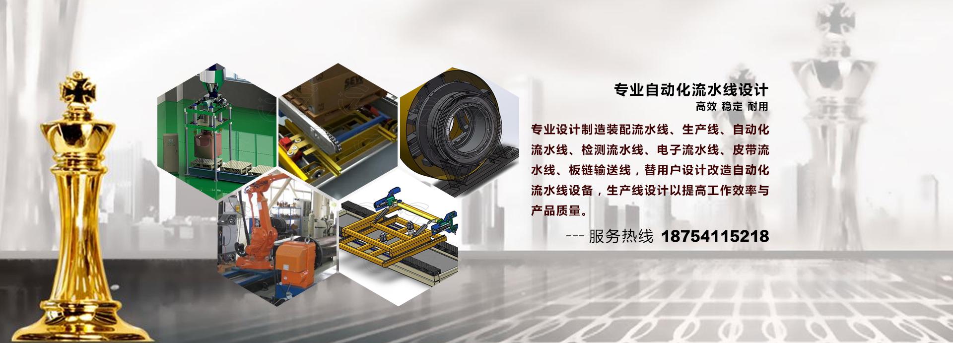 自动流水线设备设计